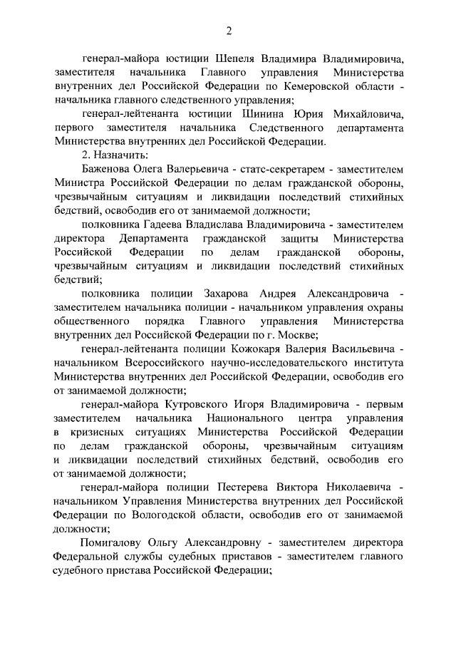 """Ông Putin lại bất ngờ """"trảm"""" 8 tướng lĩnh Nga ảnh 2"""