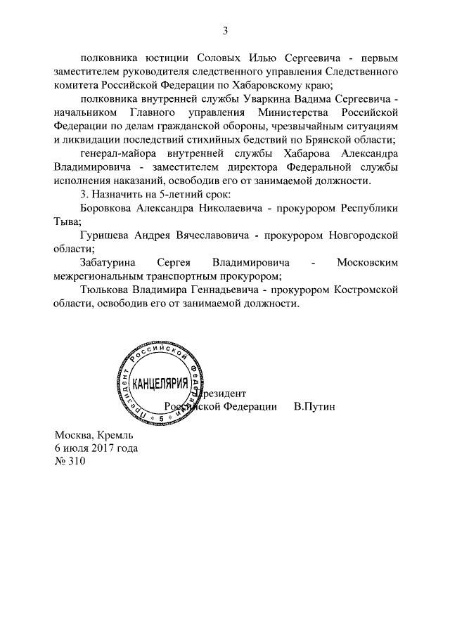 """Ông Putin lại bất ngờ """"trảm"""" 8 tướng lĩnh Nga ảnh 3"""
