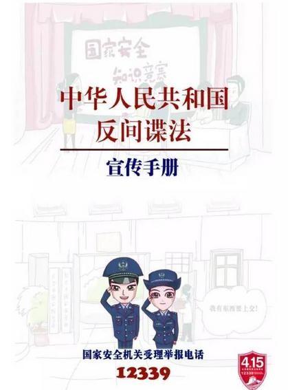 Sách hướng dẫn Luật chống gián điệp Trung Quốc. Ảnh: Sohu
