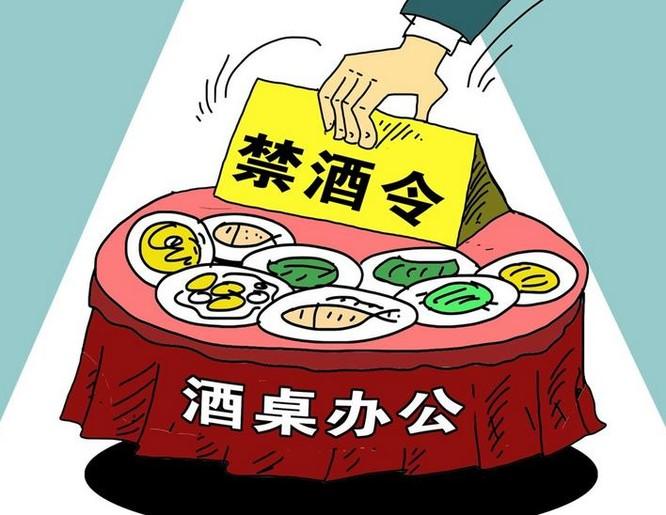 Trung Quốc ban hành lệnh cấm rượu. Ảnh: Dwnews