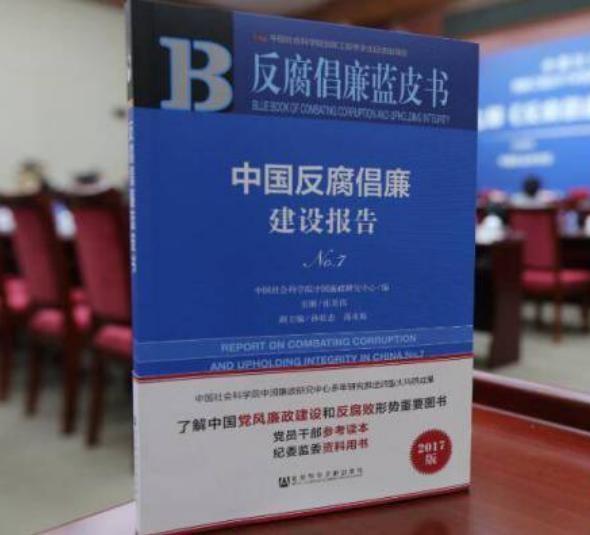 Sách xanh chống tham nhũng 2017 của Trung Quốc vừa công bố vào tháng 1/2018. Ảnh: Sohu.