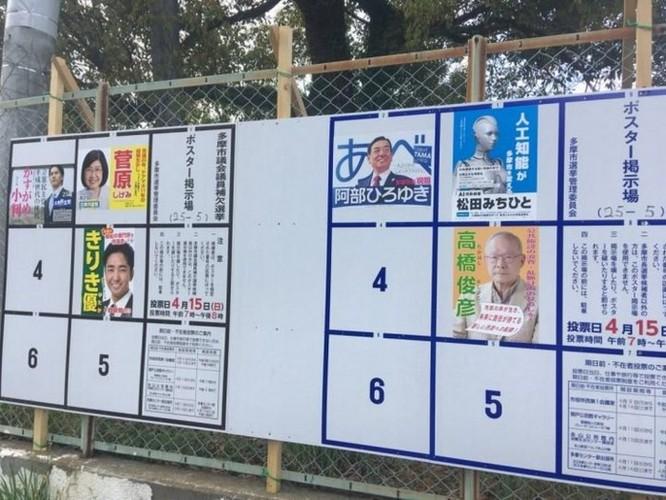 Một robot tại Nhật Bản đứng ra... tranh cử vị trí thị trưởng thành phố ảnh 4