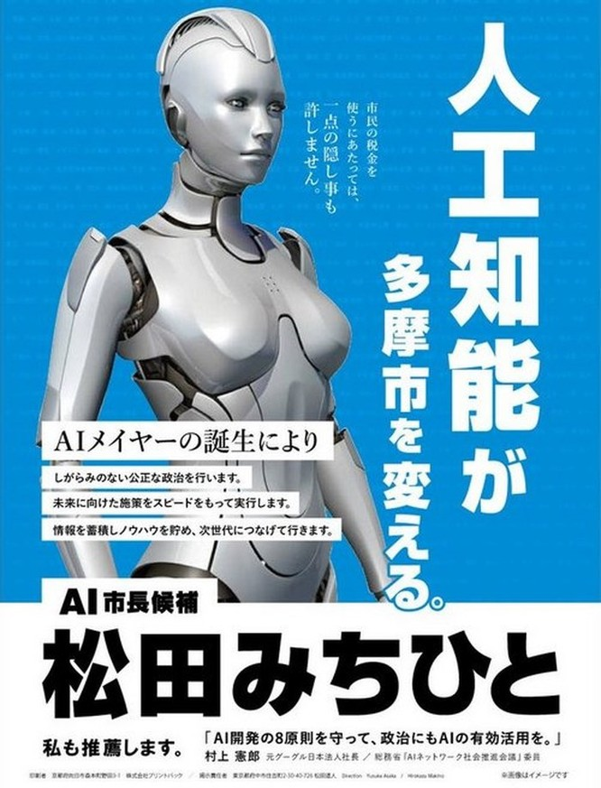 Một robot tại Nhật Bản đứng ra... tranh cử vị trí thị trưởng thành phố ảnh 5