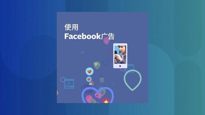 Facebook vẫn kiếm được tiền ở Trung Quốc dù bị cấm ảnh 1