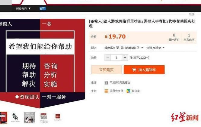 Tại Trung Quốc, nhờ người chửi thuê, cãi mướn trên mạng đều dễ dàng ảnh 1