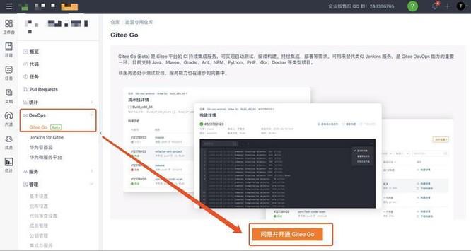 Sợ Mỹ cấm vận, Trung Quốc phát triển nền tảng thay thế GitHub ảnh 1