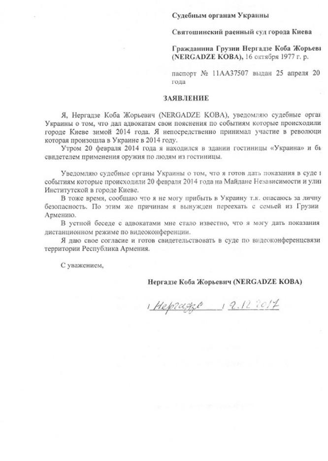 Tuyên bố của Koba Nergadze về việc ông ta sẵn sàng xác nhận lời khai tại tòa án
