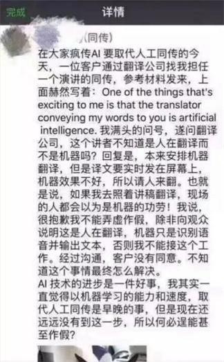 Tưởng là đột phá công nghệ, AI phiên dịch hàng đầu Trung Quốc lại do con người giật dây - Ảnh 4.