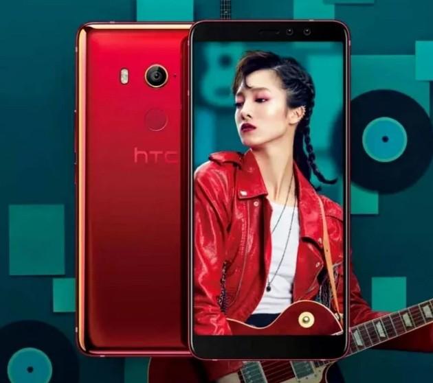 """Hình ảnh và thông số HTC U11 Eyes lộ diện trước """"giờ G"""" ảnh 1"""