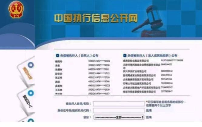 """Trung Quốc chấm điểm toàn bộ người dân, điểm thấp sẽ bị """"trừng phạt"""" ảnh 5"""