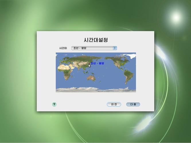 Hệ điều hành Sao Đỏ 3 của Triều Tiên có gì đặc biệt? ảnh 2