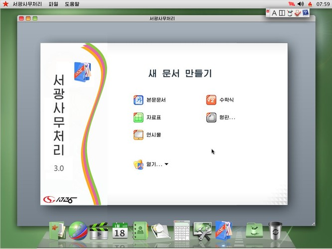 Hệ điều hành Sao Đỏ 3 của Triều Tiên có gì đặc biệt? ảnh 5