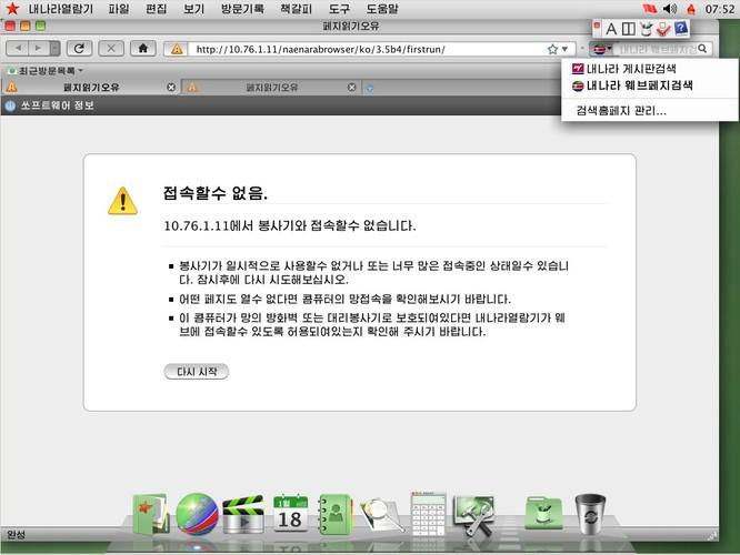 Hệ điều hành Sao Đỏ 3 của Triều Tiên có gì đặc biệt? ảnh 8