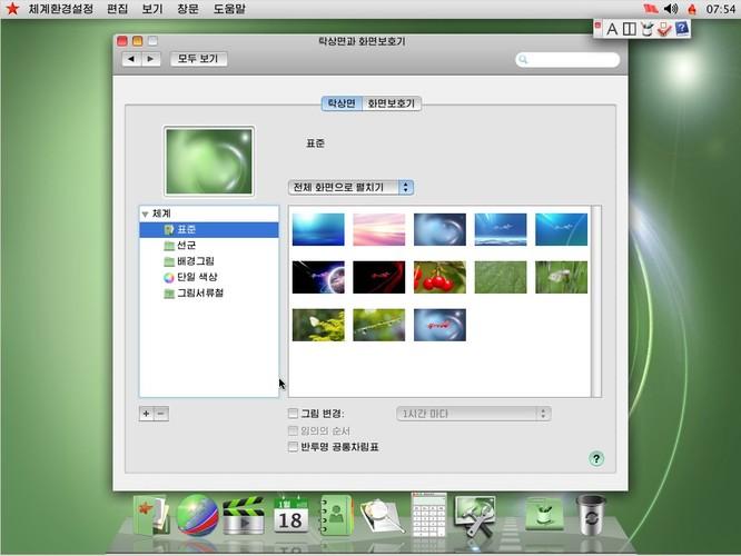 Hệ điều hành Sao Đỏ 3 của Triều Tiên có gì đặc biệt? ảnh 9