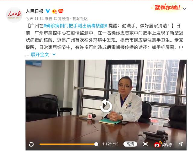 """Chuyên gia Trung Quốc: """"Điện thoại di động và bàn phím máy tính là vật trung gian lây virus Corona"""" ảnh 1"""