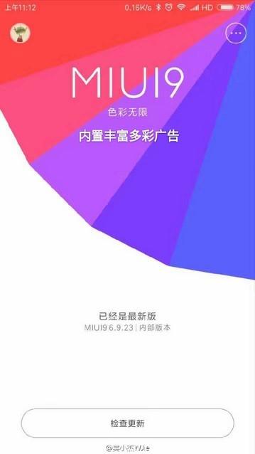 Xiaomi chuẩn bị ra mắt MIUI 9 trên nền Android 7.0 ảnh 1