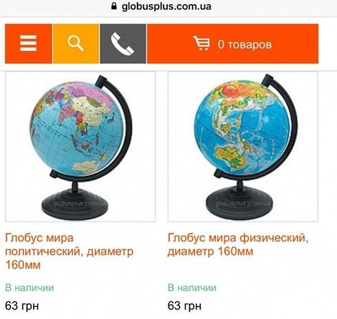 """Quả địa cầu """"hô biến"""" các tỉnh biên giới phía bắc Việt Nam vẫn được bày bán tại các cửa hàng thiết bị học tập ảnh 1"""