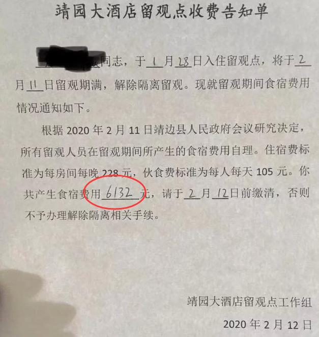 Hóa đơn tính tiền phòng và tiền ăn gây sốt cộng đồng mạng Trung Quốc