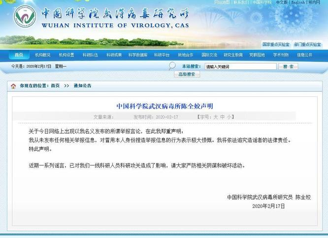 Tuyên bố bác bỏ tin trên mạng của Trần Toàn Giảo (ảnh: Guancha)