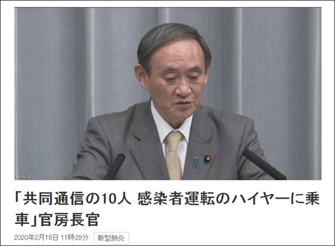 Bộ trưởng nội các Nhật Bản Yoshihide Suga