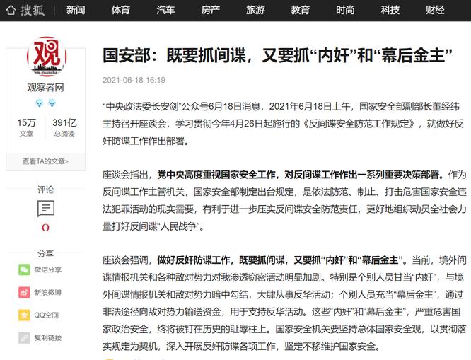 Động thái của Trung Quốc về tin Thứ trưởng Bộ An ninh Quốc gia trốn sang Mỹ cùng bí mật về COVID ảnh 7
