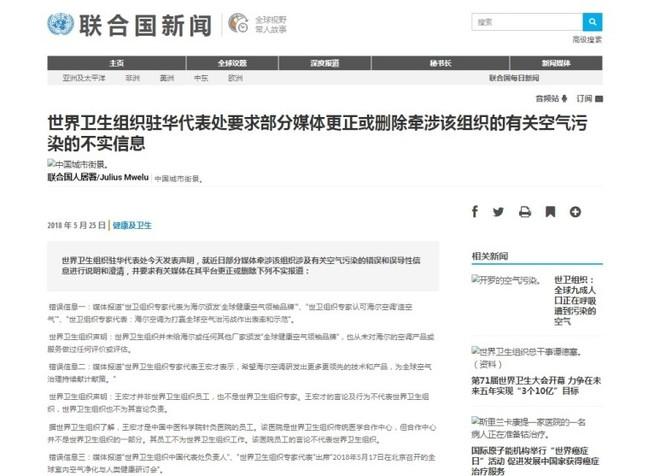 WHO lật tẩy trò gian trá của hãng đồ điện hàng đầu Trung Quốc ảnh 3