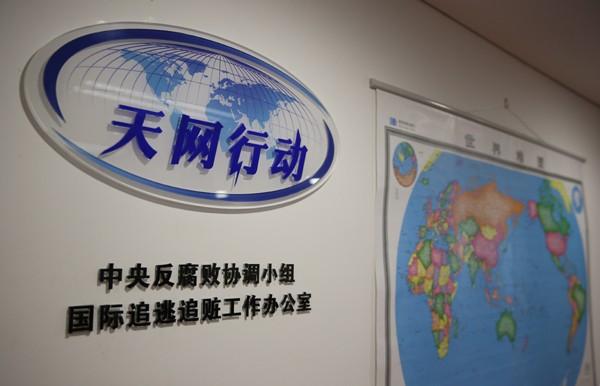 Trung Quốc: Gian nan cuộc chiến truy bắt quan tham bỏ trốn (P1) ảnh 2
