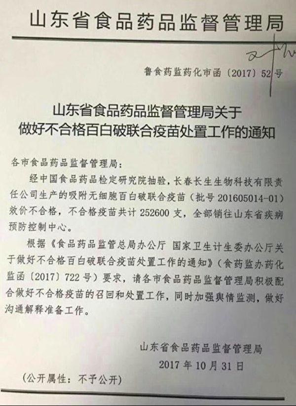 Trung Quốc: Bê bối Vaccine giả và kém chất lượng gây chấn động ảnh 2