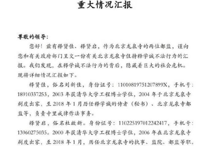 Hội trưởng Phật giáo Trung Quốc Thích Học Thành bị đệ tử tố xâm hại tình dục ảnh 1