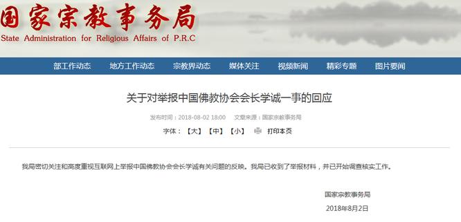 Hội trưởng Phật giáo Trung Quốc Thích Học Thành bị đệ tử tố xâm hại tình dục ảnh 2