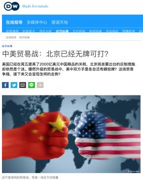Báo Đức Deutsche Welle: Trung Quốc không còn 'chiêu' nào đáp trả Mỹ về thương mại ảnh 1