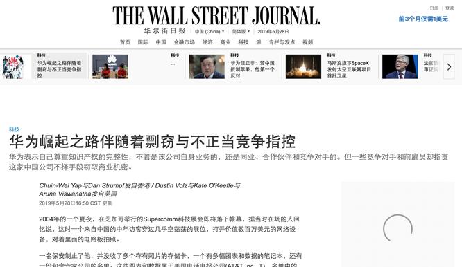 """Báo Mỹ Wall Street: """"Huawei đã """"không từ thủ đoạn nào để đánh cắp bí quyết thương mại"""" ảnh 1"""