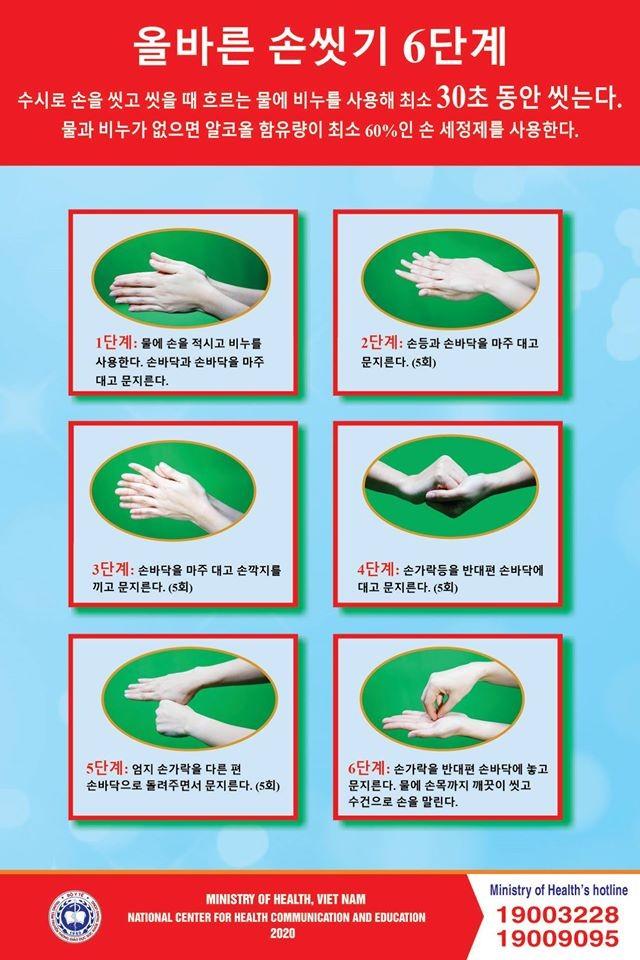 Bộ Y tế ra khuyến cáo phòng, chống COVID-19 bằng tiếng Hàn ảnh 2