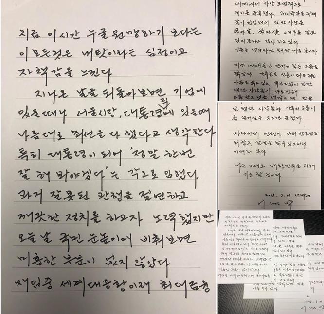 Thư viết tay của ông Lee đã được đẩy lên tài khoản facebook của ông.