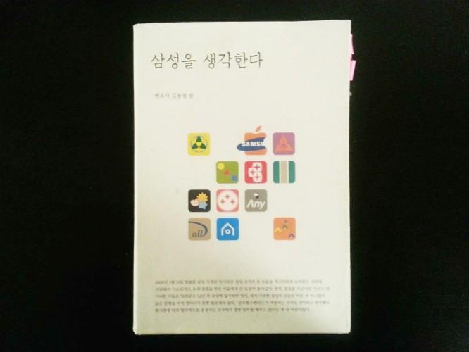 """Cuốn sách này thì có tên """"Think Samsung"""". Tác giả là Kim Yong-chul, cựu chuyên viên pháp lý cấp cao của Samsung. Cuốn sách phơi bày mọi hoạt động được cho là mờ ám và phạm pháp của Samsung. Nó làm dậy sóng truyền thông khi được xuất bản năm 2010. Không một tờ báo nào dám đăng quảng cáo về cuốn sách vì sợ bị Samsung trả thù, một số báo cáo ghi nhận."""