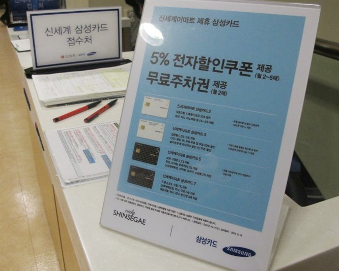 Hiệu sách ở ngay cạnh cửa hàng tạp hóa Shinsegae. Đây từng là cửa hàng thuộc sở hữu của Samsung trước thập niên 90. Trong cửa hàng có quầy đăng ký thẻ tín dụng Samsung.