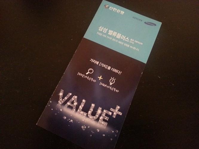 Trước khi quay về nhà em trai, tôi tạt qua một ngân hàng. Nhân viên lễ tân chào mời tôi đăng ký vào quỹ Value Plus của Samsung, một quỹ thuộc kiểm soát của Samsung Asset Management.