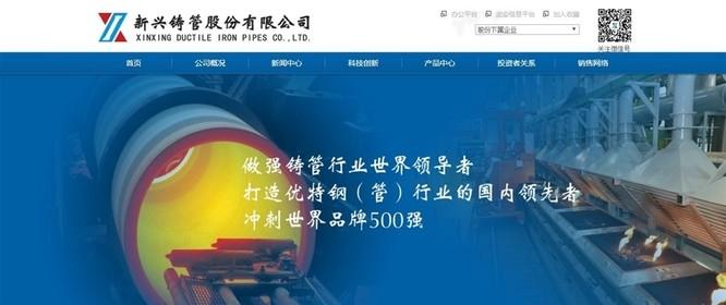 Cty trúng thầu đường ống Sông Đà: Vốn là nhà máy của quân đội TQ ảnh 1