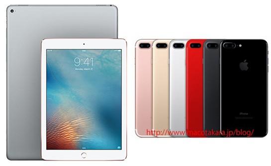 Sắp có iPhone 7/7 Plus đỏ, 4 mẫu iPad Pro mới, iPhone SE phiên bản 128GB ảnh 4