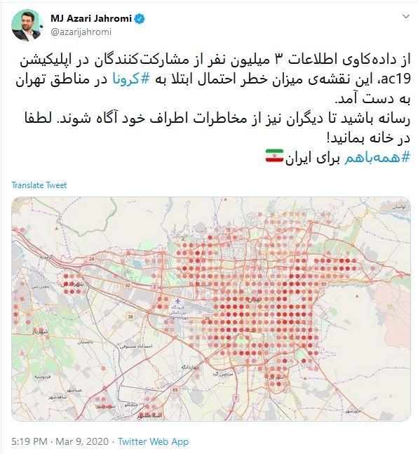 Người dân Iran nghi ngại có phần mềm gián điệp trên ứng dụng COVID-19 do chính phủ phát hành ảnh 1