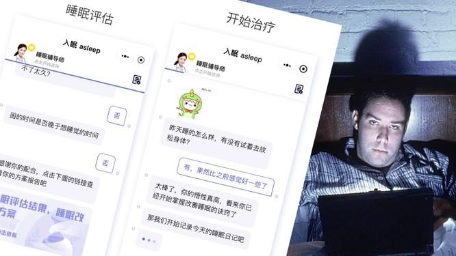 Startup về y tế số tại Trung Quốc giới thiệu phần mềm chữa khỏi hoàn toàn chứng mất ngủ ảnh 1
