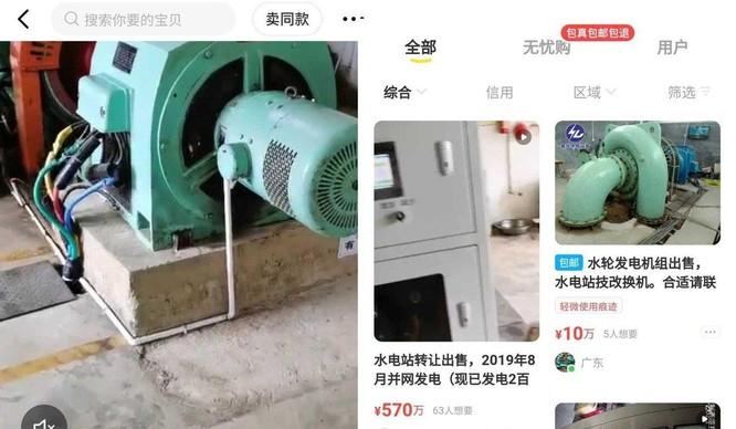 Chính quyền hạn chế đào Bitcoin, nhiều đập thủy điện tại Trung Quốc phải rao bán trên mạng ảnh 1