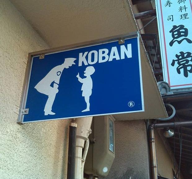 8 điều độc lạ chỉ có ở Nhật Bản ảnh 7