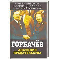 Liên Xô sụp đổ-thảm họa địa chính trị lớn nhất thế kỷ XX: (Kỳ 9) Chân dung chính trị Gorbachev ảnh 1