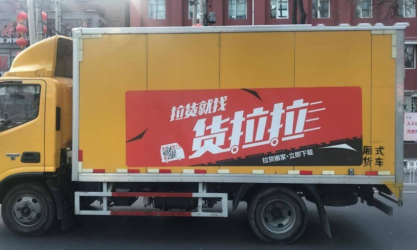 Cô gái nhảy cửa sổ xe tử vong, tại sao ngành chuyển nhà tại Trung Quốc lại hỗn loạn như vậy? ảnh 2